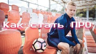 Зинченко, Джикия, L'One  Как стать ПРО футболистом?