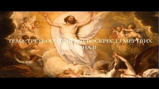 Отець Порфирій. Наука Воскресіння. Частина 2
