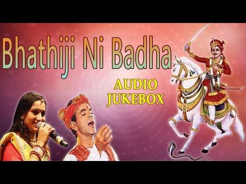 Bhathiji Ni Badha   Bhathiji Maharaj Songs   Gujarati Devotional Songs   Audio JUKEBOX   Ekta Sound
