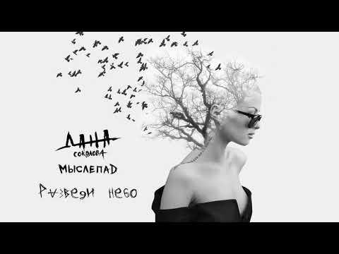 Дана Соколова feat. Скруджи - Индиго (репортаж со съемок)из YouTube · Длительность: 3 мин4 с
