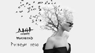 Дана Соколова - Разведи небо (альбом «Мыслепад», 2018)