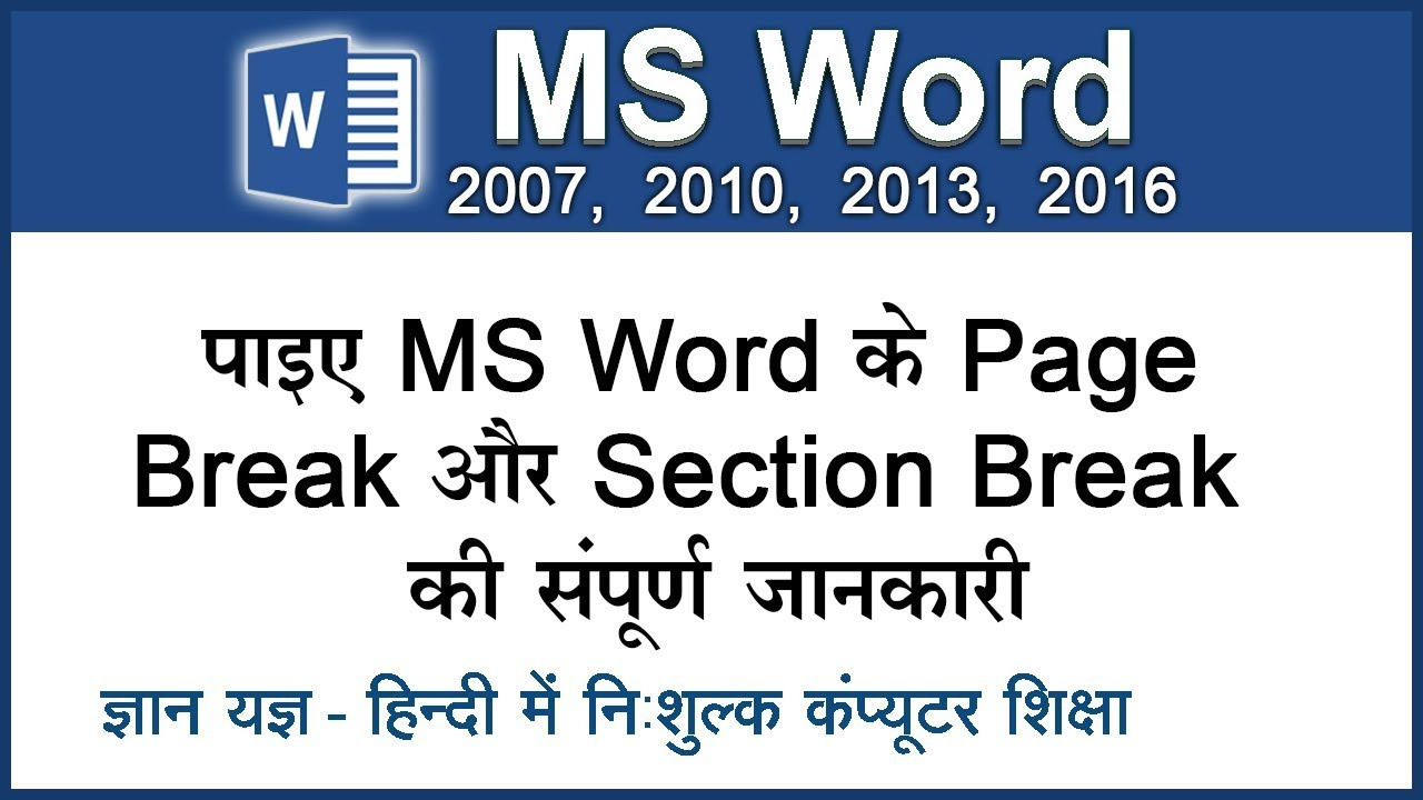 How to insert a page break and a section break in MS Word ...