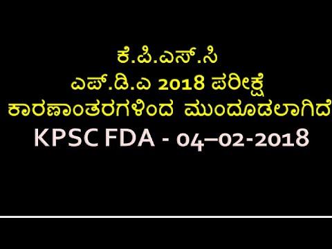KPSC FDA 2018-ಪರೀಕ್ಷೆ ಮುಂದೂಡಲಾಗಿದೆ KPSC FDA EXAM POSTPONED 4/2/2018