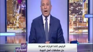 بالفيديو.. أحمد موسى: المؤتمر الثاني للشباب شهد تنظيما أكبر