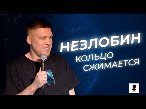 Александр Незлобин смог больше 9 минут. Достойный стендап #1