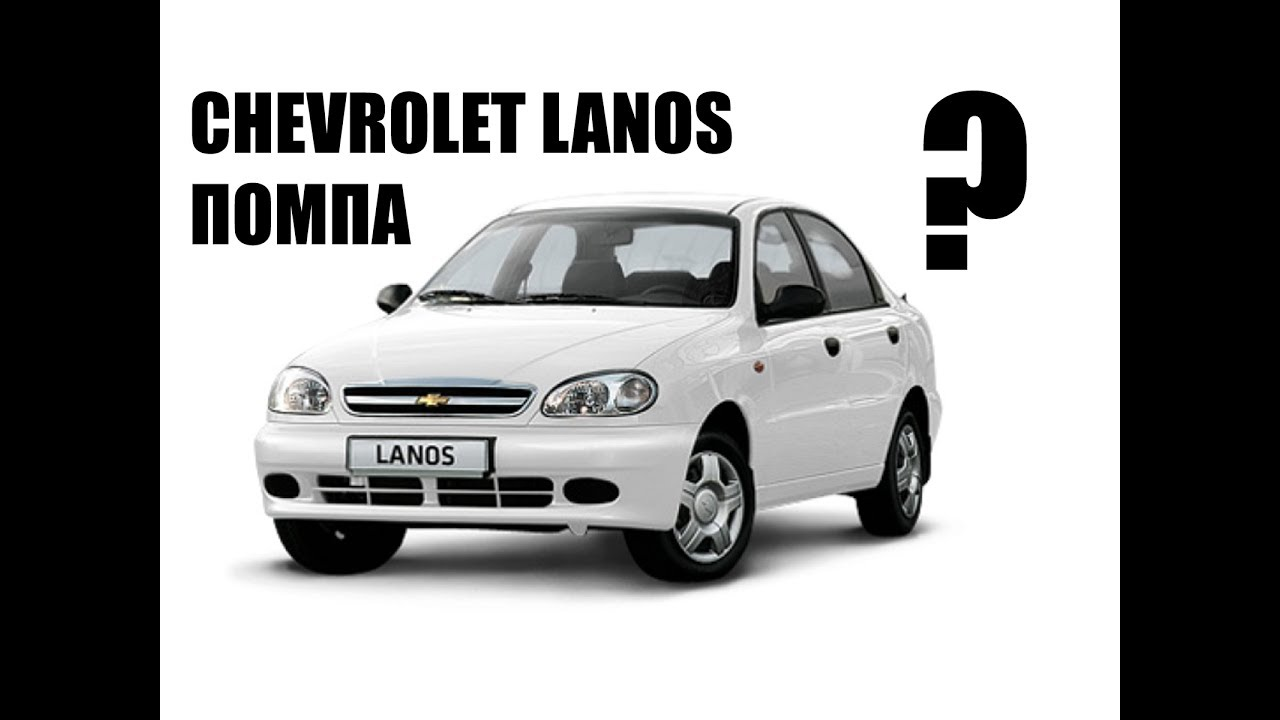 Объявления о продаже daewoo lanos (дэу ланос) на автобазаре автосайта.