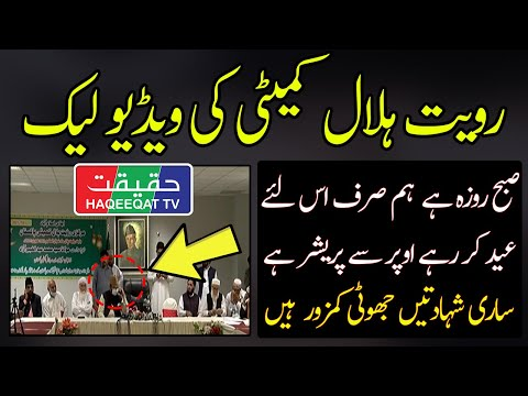 Haqeeqat TV: Royat E Hilal Committee Leaked Video On Fake Moon Sighted in Pakistan