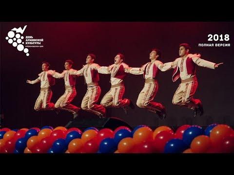 2018 / День армянской культуры в Красноярском крае / Полная версия / Армяне Красноярска