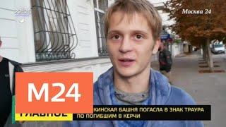 Жители Керчи идут сдавать кровь после ЧП в колледже - Москва 24