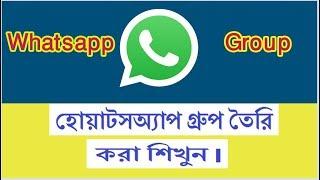 হোয়াটসঅ্যাপ গ্রুপ তৈরি করা শিখুন।how to create a WhatsApp group
