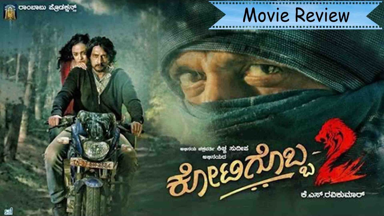 Golimaar 2 (Kotigobba 2)__2016 Hindi Dubbed 720p – 1.2GB Download