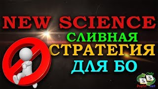 СТРАТЕГИЯ ДЛЯ БИНАРНЫХ ОПЦИОНОВ NEW SCIENCE. НЕ РЕКОМЕНДУЮ. FINMAX
