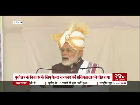 PM Modi inaugurates development projects in Manipur
