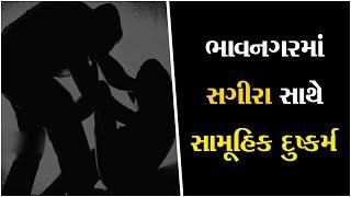 A Girl Gang-raped in Bhavnagar ॥ Sandesh News TV