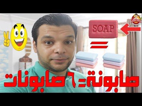لو عندك صابونة وش واحدة تعالي نخليها ست صابونات بجد مش هزار :)