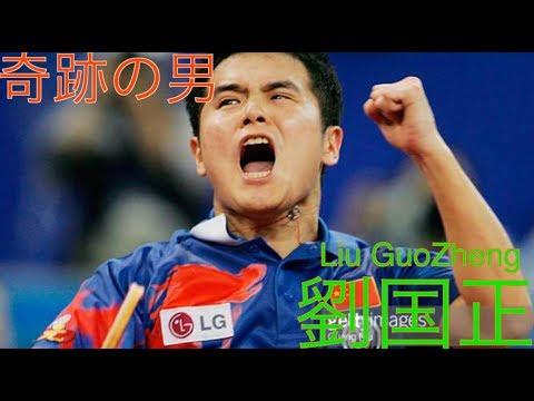 卓球中国卓球界の英雄:劉国正幾度となく中国に勝利をもたらした奇跡の男
