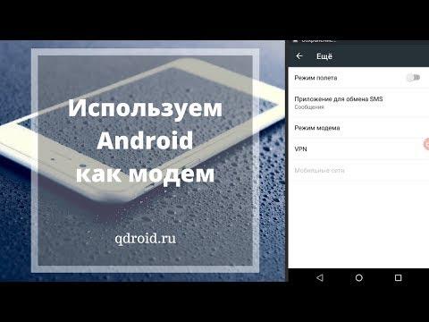 Использовать Android как модем