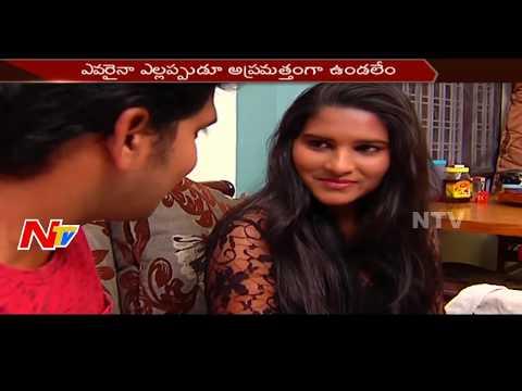 భర్తకు దూరమై ఒంటరిగా ఉన్న మోనికను కట్టేసి రేప్ చేసి చంపింది ఎవరు? || Aparadhi || NTV