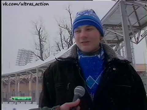 Болельщик Зенита о проносе запрещенных предметов на стадион (1997)