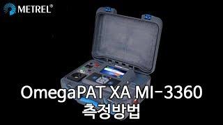 OmegaPAT XA MI-3360 측정방법
