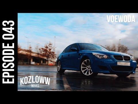 BMW M5 E60 | Laguna seca blue | Наша первая M2