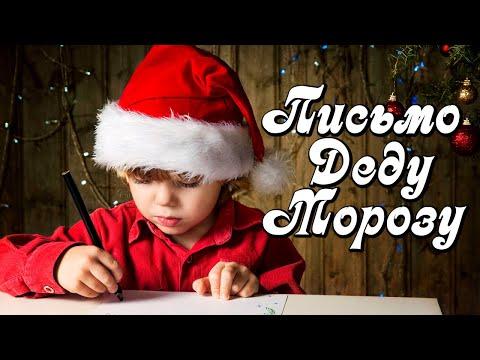 Письмо Деду Морозу. Позитив для друзей. Красивая музыкальная открытка.
