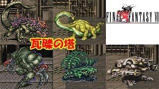 【HD】FF6攻略46『瓦礫の塔:ボス「アルテマバスター/8匹の竜イエロードラゴン&スカルドラゴン/ジハード/インフェルノ/ガーティアン」がれきのとう』ファイナル