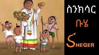 Ethiopia Sheger FM Sinkisar Documentary - Buhe - ቡሄ