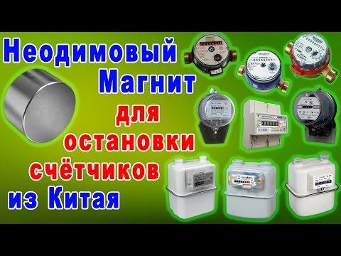 Как заказать магнит для остановки счетчика электроэнергии