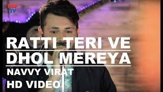 Ratti Teri Ve Dhol Mereya Loongi | Punjabi Folk Song | Ratti Teri |  Navvy Virat | USP TV