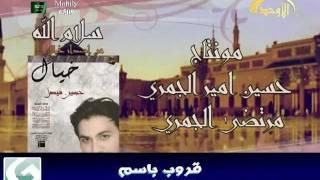 سلام الله على الهادي - حسين فيصل