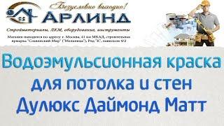 видео Водно-дисперсионная краска для покраски стен и потолков | Купить краску в Барнауле оптом от производителя по выгодной цене - Страница 1