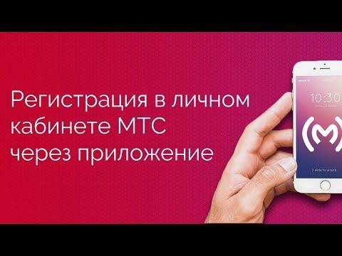 Как создать личный кабинет мтс на телефоне