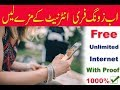 zong free internet latest trick 2018 with 1000% proof - Must watch