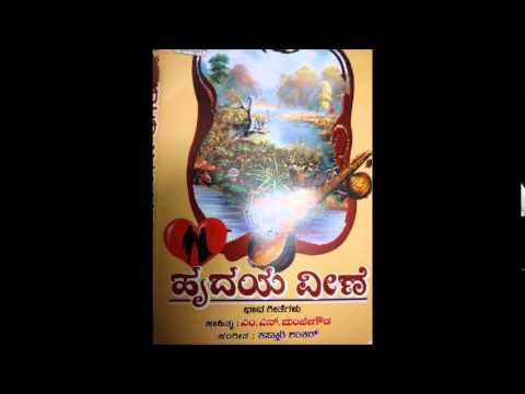 Mungaru-Composed By Kasturi Shankar and Sung By Raju Ananthaswamy