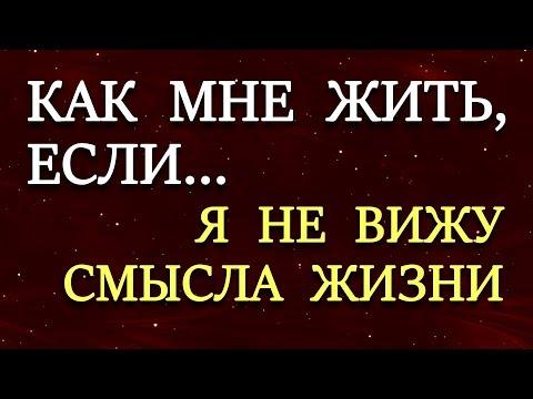 «КАК МНЕ ЖИТЬ, ЕСЛИ Я НЕ ВИЖУ СМЫСЛА ЖИЗНИ» | встреча 3 | Евгений Зайцев | 14.03.2020