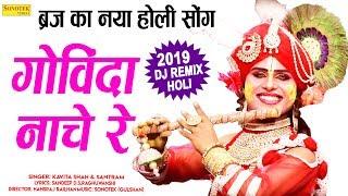 Govinda Nache Re   गोविंदा नाचे रे   Kavita Shobu, Santram   Radha Krishan Ki Holi   Dj Holi 2019