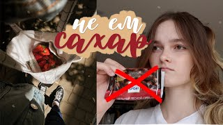 постер к видео Отказалась от сахара/эксперимент