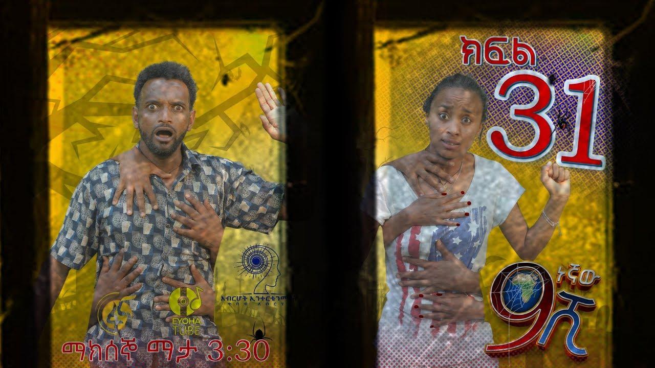 Ethiopia: ዘጠነኛው ሺህ ክፍል 31 - Zetenegnaw Shi sitcom drama Part 31