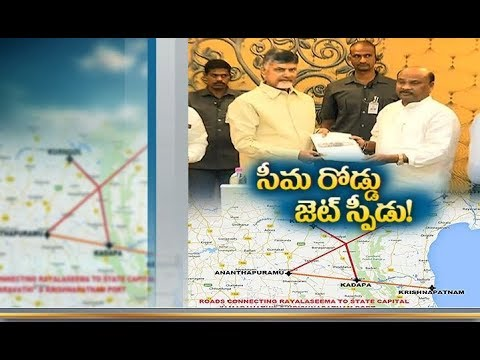 Call Tenders for Amaravati - Anantapur Expressway by March | Chandrababu