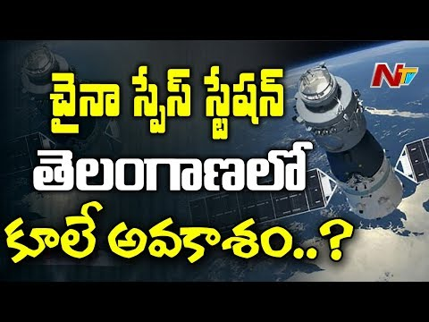 China's First Space Station May Crash Into Earth || Space Station is Falling Back || NTV