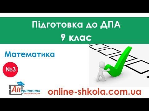 Підготовка до ДПА з математики №3 (9 клас)