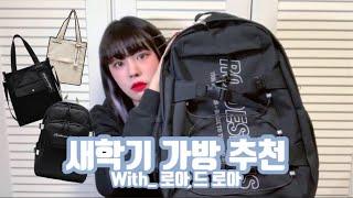 ⭐️구독자이벤트⭐️ 새학기 가방 추천 with_ 로아드…