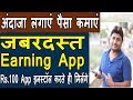 Best Earning App | Earn Money By Prediction | Make Money From Mobile