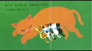 にゃんにゃん 読み聞かせ絵本です。せなけいこ著 お子様向けの子猫の絵本.