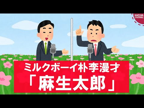 2021/01/25 ミルクボーイの朴李漫才「麻生太郎」