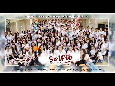 برومو حفلة Selfie استقبال دفعة شباب 18-9-2014