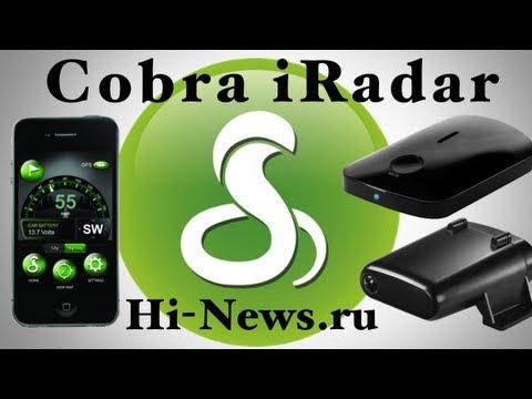 Разнесенные радар-детекторы Cobra IRadar. Обзор Hi-News.ru