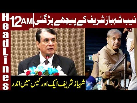 Shehbaz Sharif Again Arrested On Another Case | Headlines 12 AM | 29 October 2018 | Express News