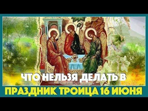 Что нельзя делать в праздник Троица 16 июня